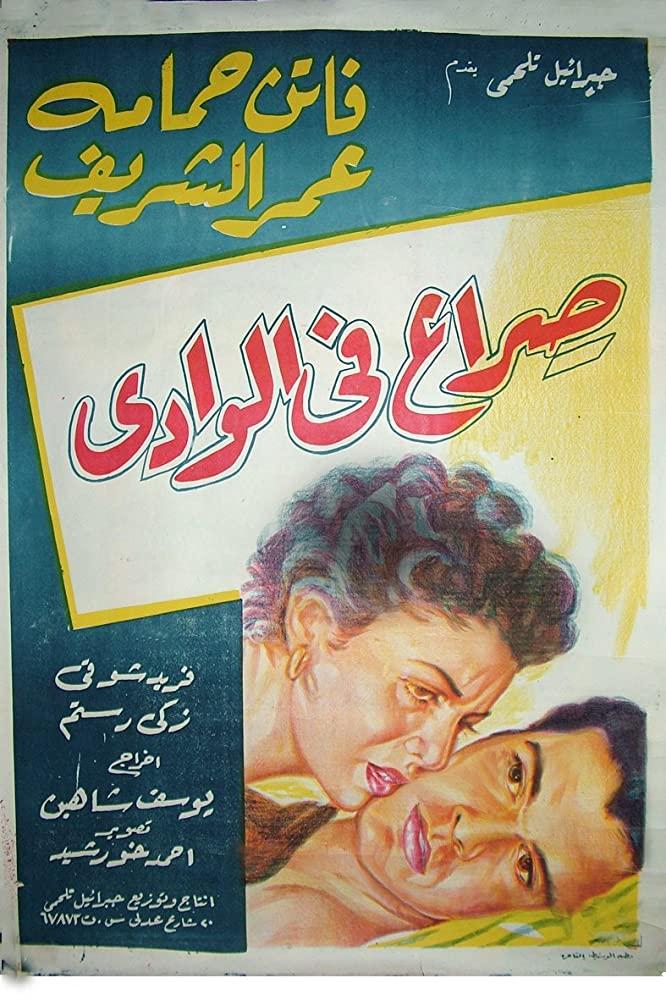 The Blazing Sun (1954)