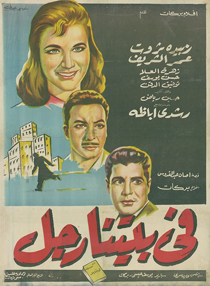 There Is a Man in Our House (1961)
