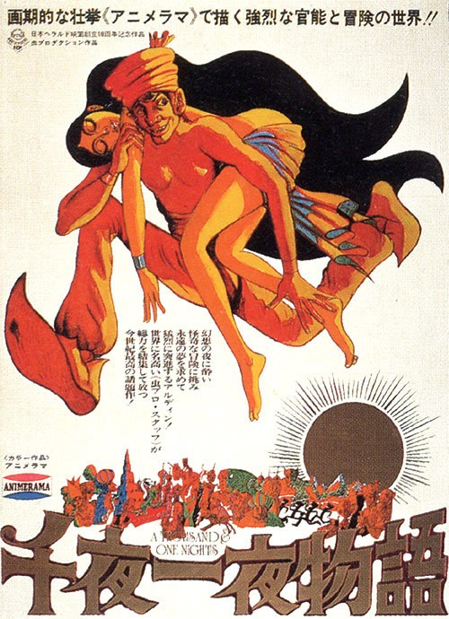 A Thousand & One Nights (1969)