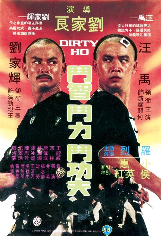 Dirty Ho (1979)