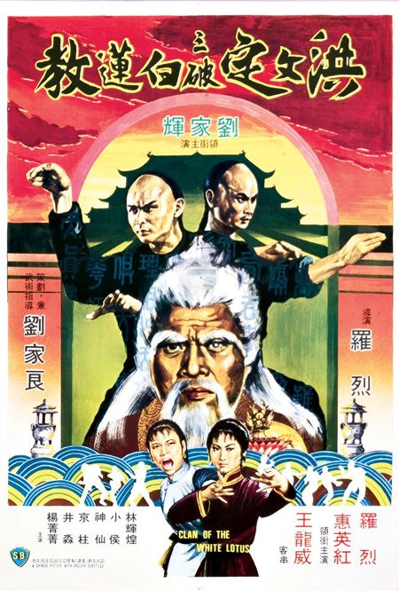Fists of the White Lotus (1980)