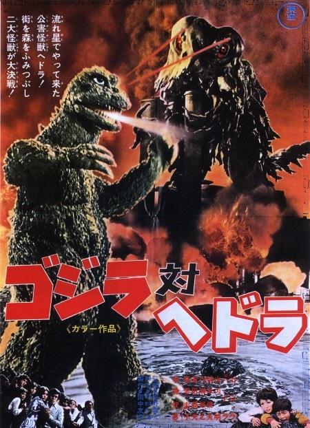 Godzilla vs. Hedorah (1971)