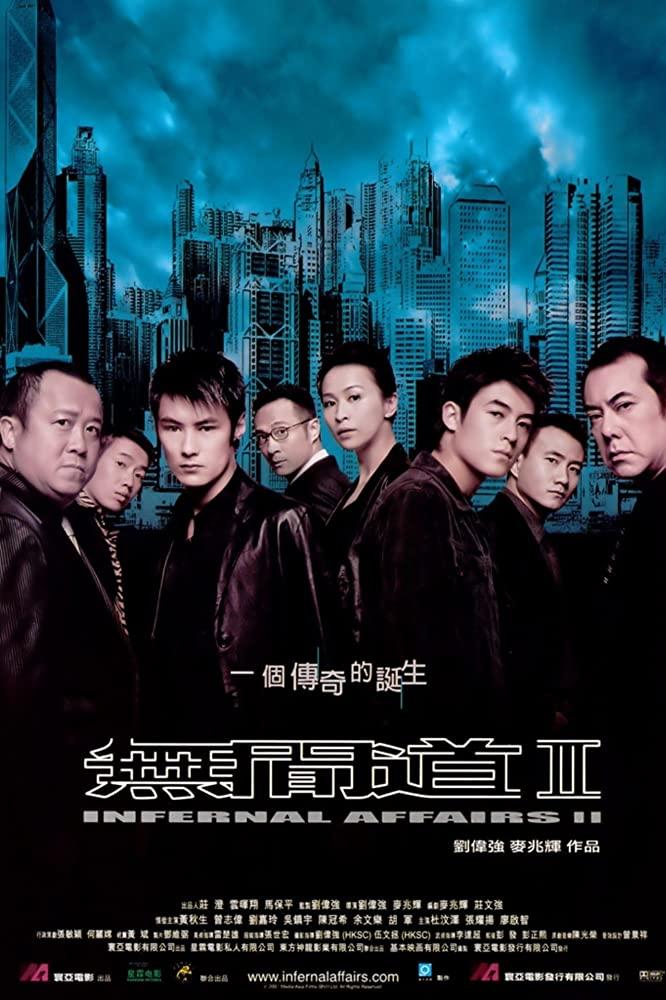 Infernal Affairs II (2003)