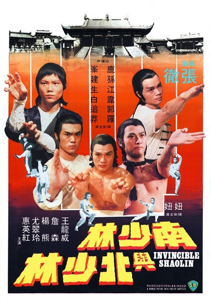Invincible Shaolin (1978)