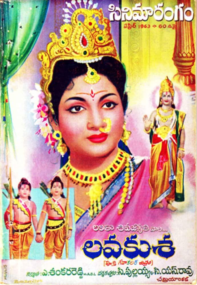 Lava Kusa (1963)
