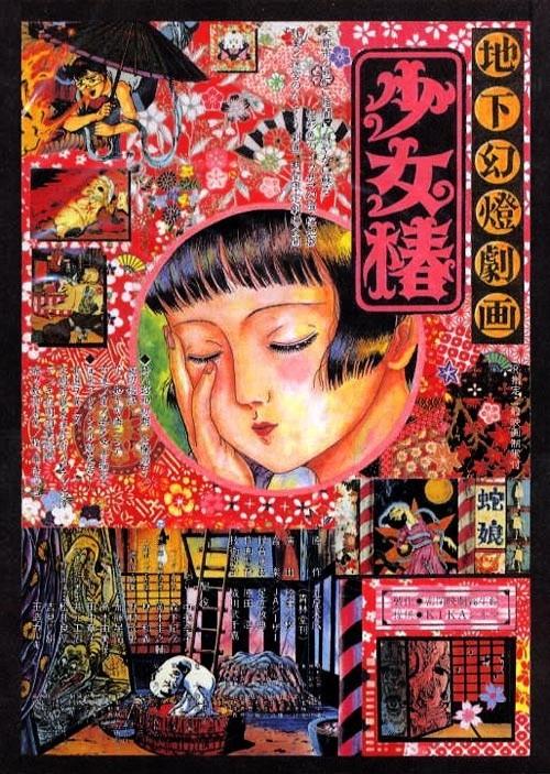 Midori (1992)