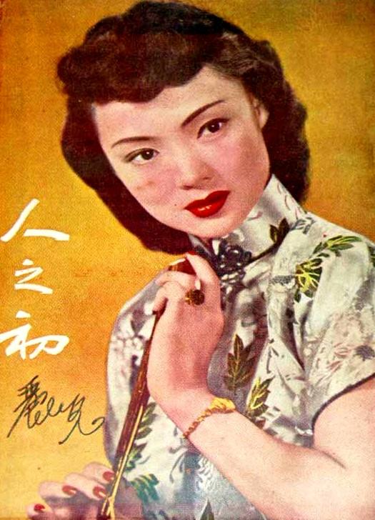 Ren zhi Chu (1951)