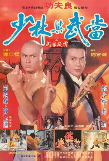 Shaolin and Wu Tang (1983)