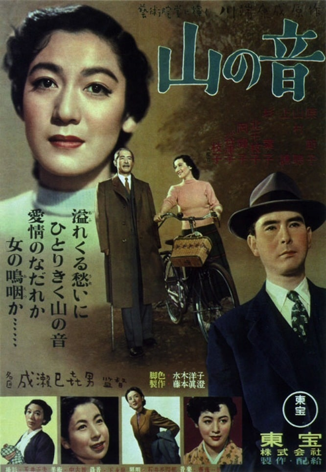 Sound of the Mountain (1954)