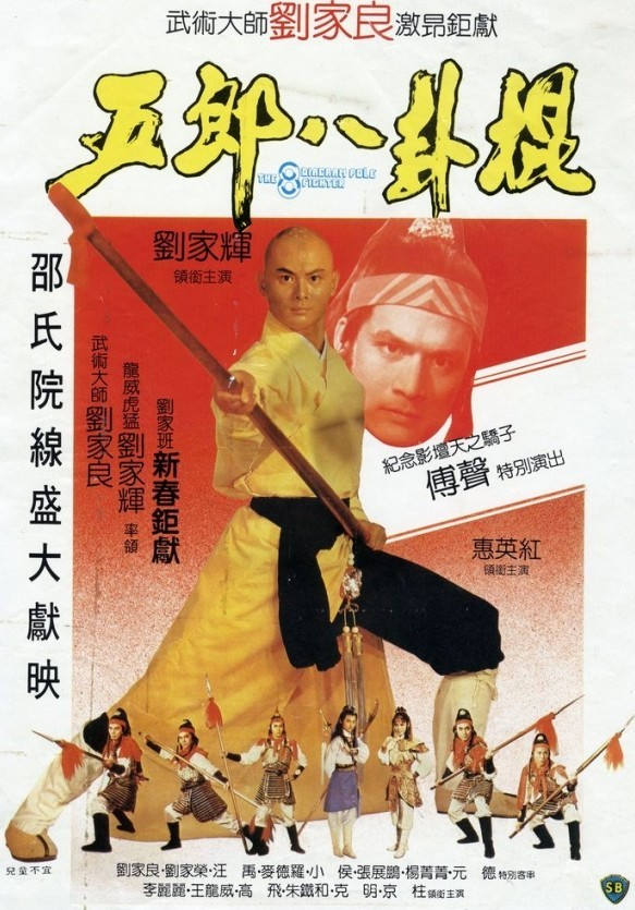 The 8 Diagram Pole Fighter (1984)