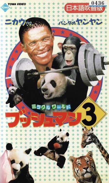 The Gods Must Be Funny in China (1994)