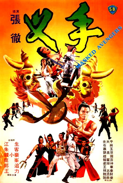 The Masked Avengers (1981)