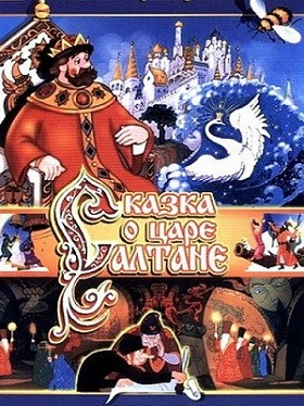 The Tale of Tsar Saltan (1984)