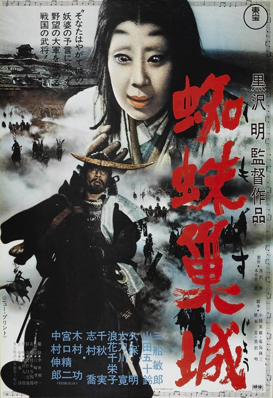 Throne of Blood (1957)