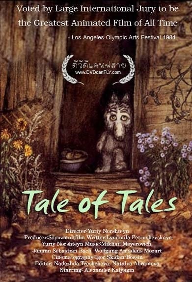 The Tale of Tales (1979)