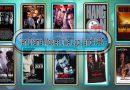 Ten Drama Movies Like Cop Land (1997)